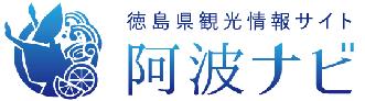 Управление по продвижению туризма восточной Токусимы Веб-сайт туристической информации префектуры Токусима «Ава Нави»
